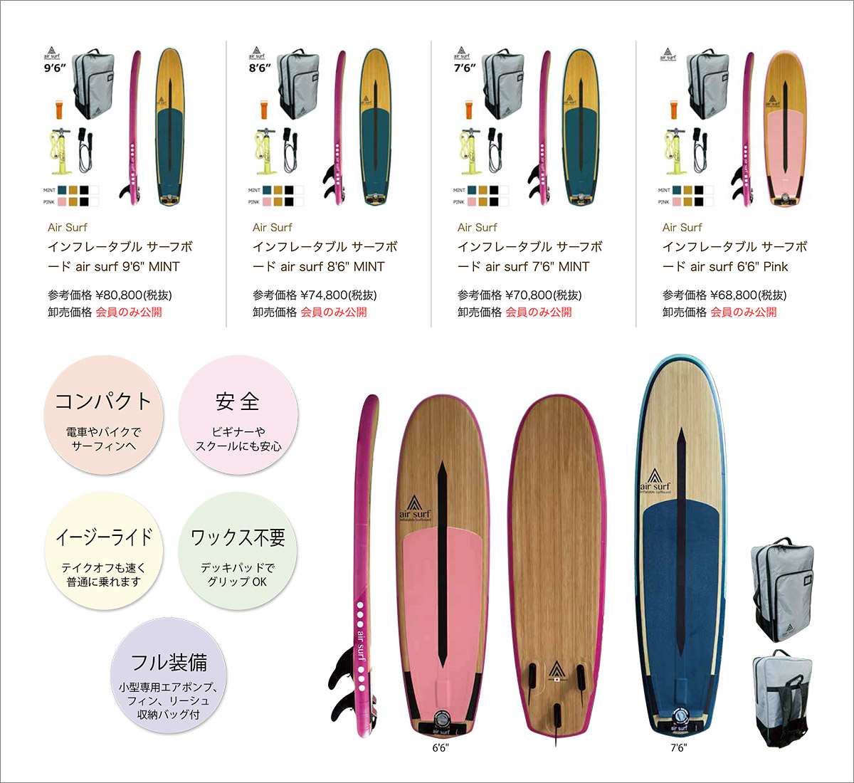 AIR SURF INFLATABLE SURFBOARD 写真