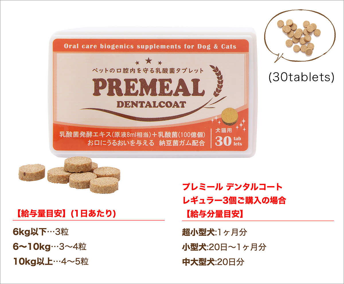 PREMEAL デンタルコート 30tablets 商品詳細